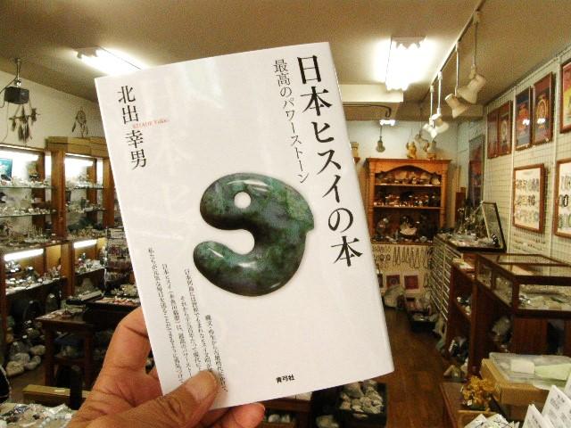 『日本ヒスイの本』