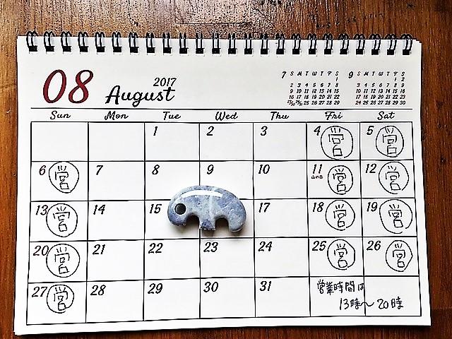 閉店カレンダー