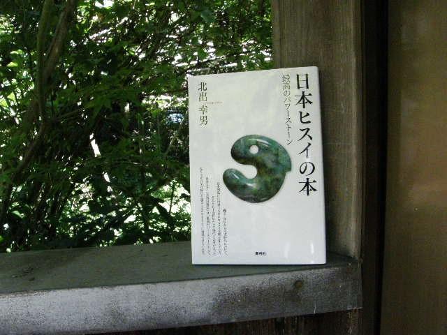 日本ヒスイの本