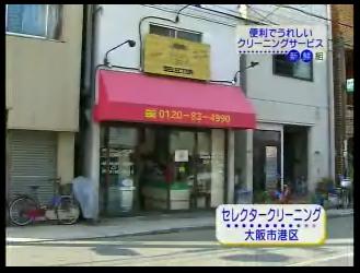2008/6/20 ニューススクランブル放送