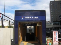 京阪中の島駅
