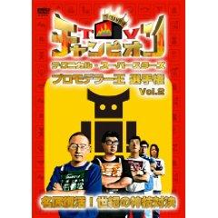 TVチャンピオン テクニカル・スーパースターズ プロモデラー王選手権 Vol.2