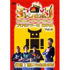TVチャンピオン テクニカル・スーパースターズ プロモデラー王選手権 Vol.3