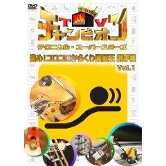 TVチャンピオン テクニカル・スーパースターズ 進め!コロコロからくり装置王選手権Vol.1