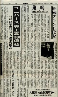 東奥日報2011.05.26