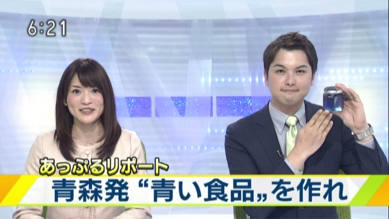 NHK青い食品づくり