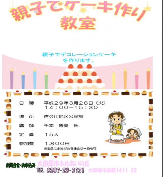 ケーキ作り教室.png
