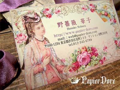 名刺・ショップカード★ピンクのドレスの貴婦人
