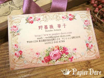 名刺・ショップカード★ロマンティックローズ