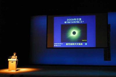 鹿児島県天文協会講演「2009皆既日食 種子島では何が起きる」