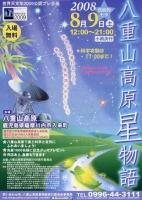 八重山高原星物語2008のポスター