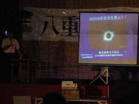 副会長が2009年日食の紹介