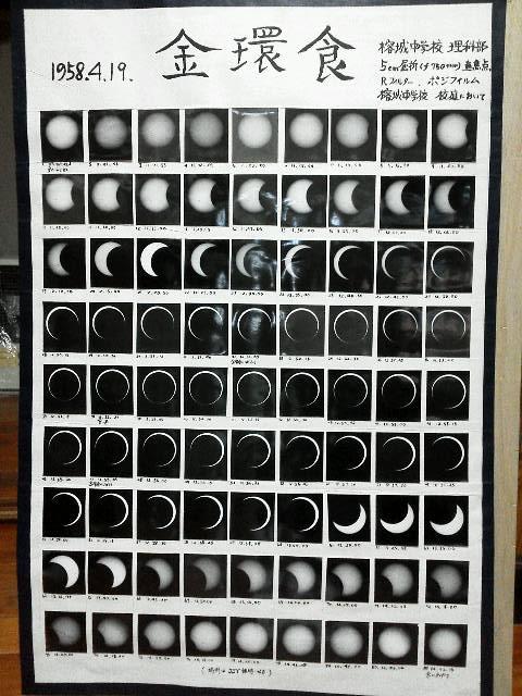 1958金環日食連続写真