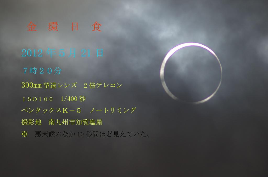 120521金環日食(morinaga).jpg