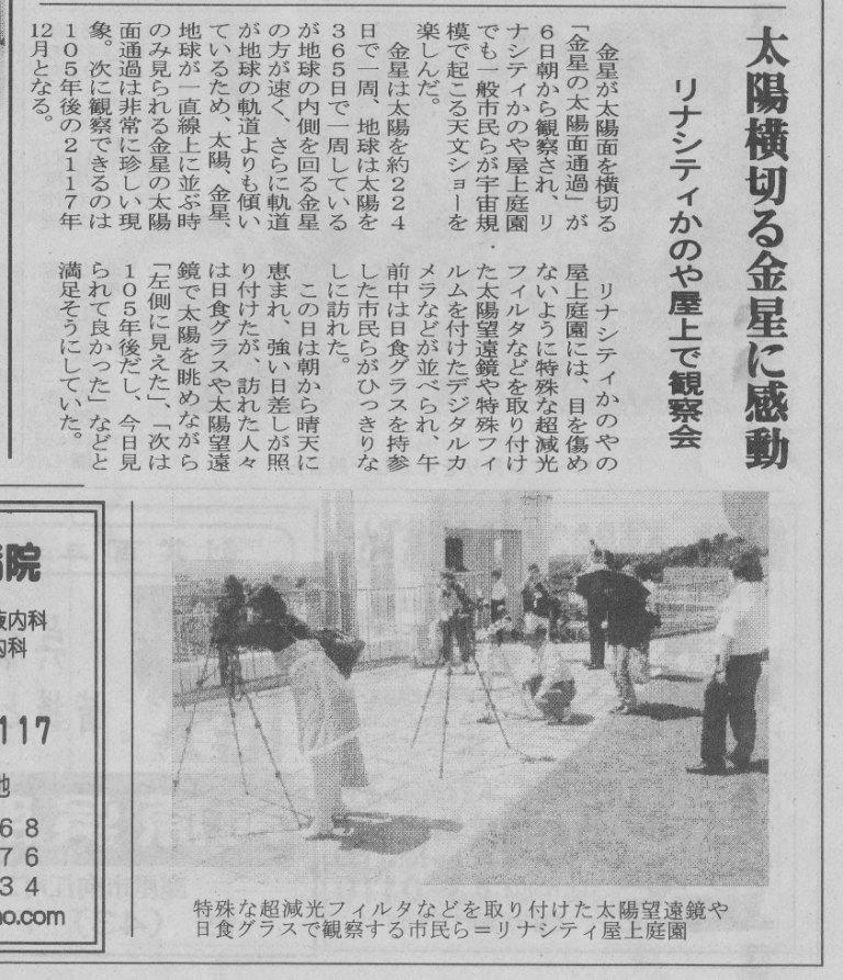 南九州新聞(oura)