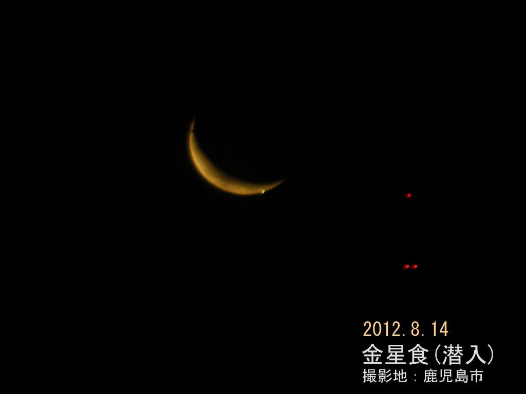 120814金星食(潜入)_7953(maeda)