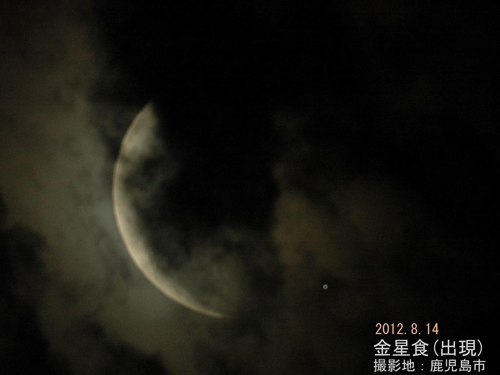 120814金星食(出現)_6927b(maeda)