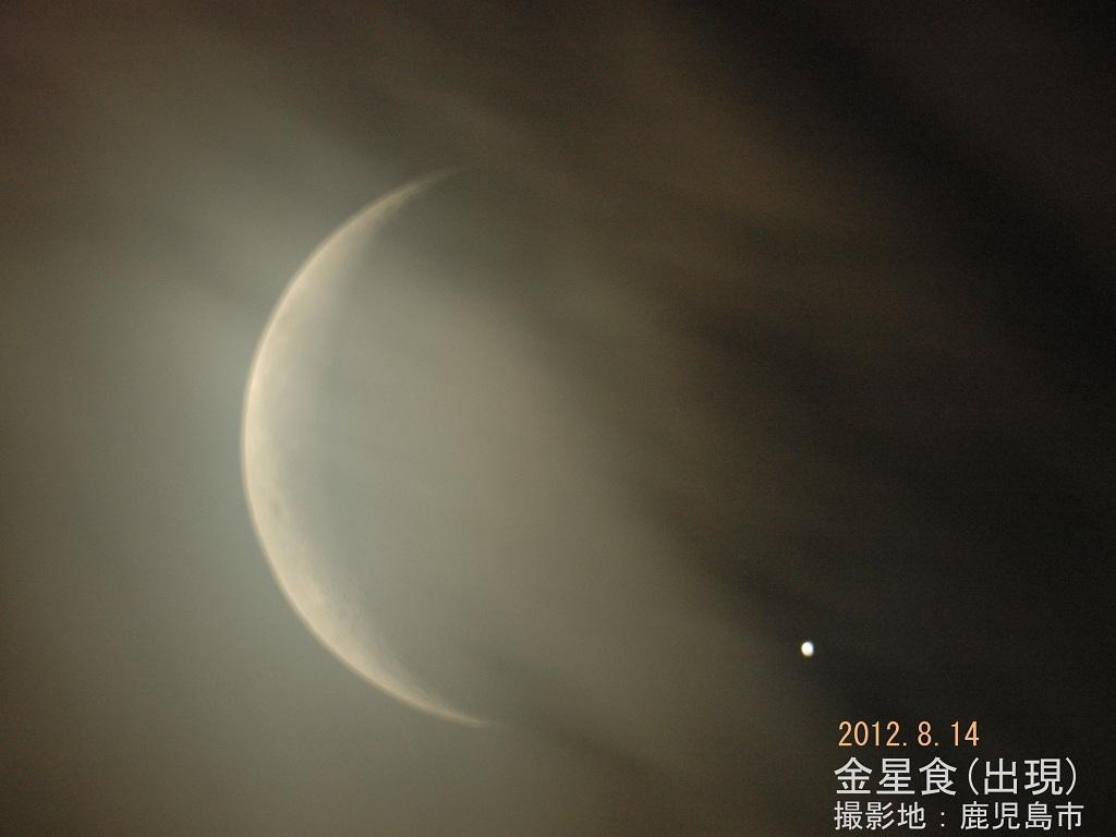 120814金星食(出現)_6941b(maeda)
