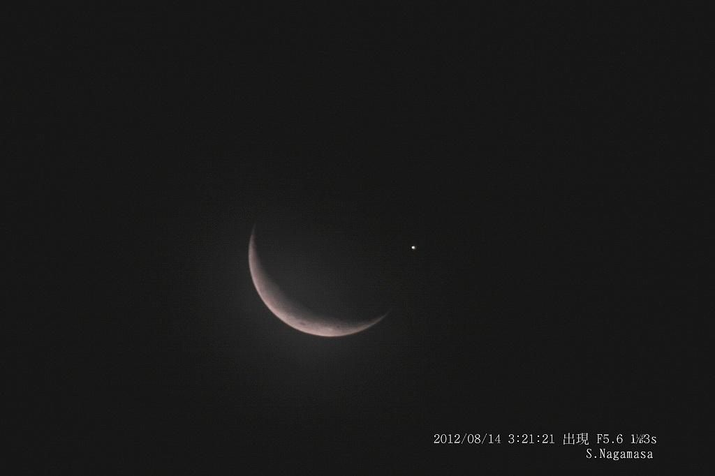 2012金星食062出現(nagamasa)