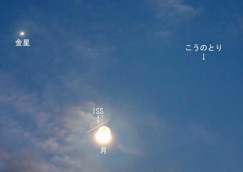 120913金星・月とISS&こうのとり文字入り(karan)