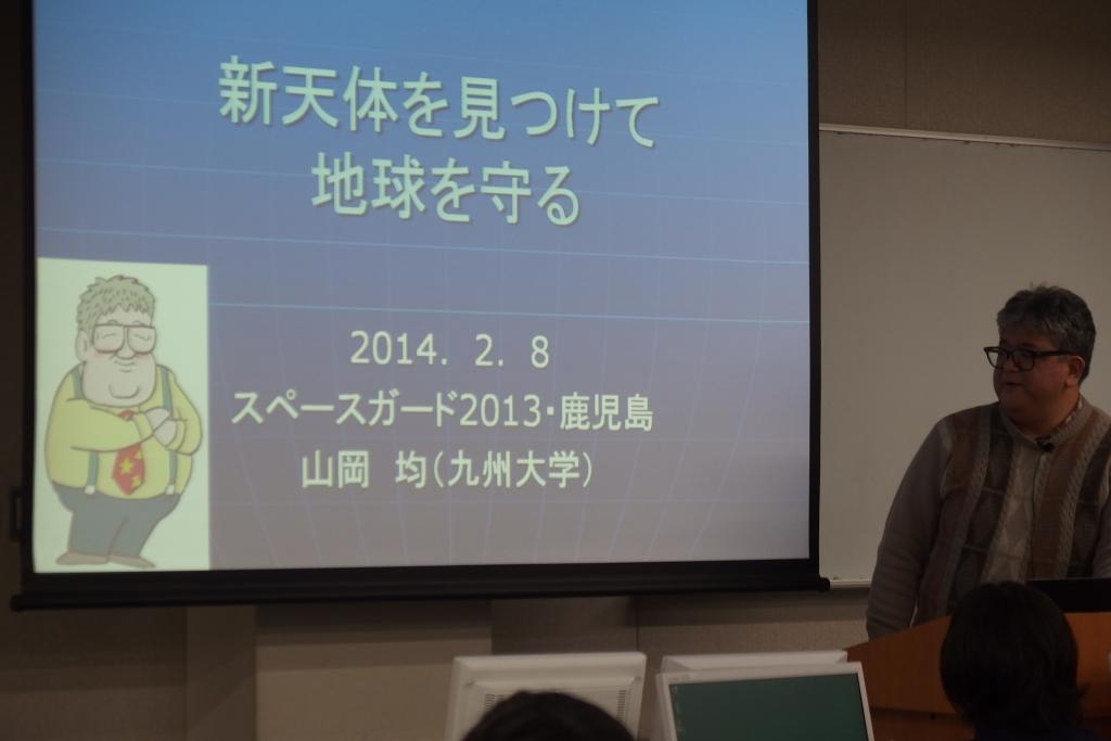 140208山岡先生