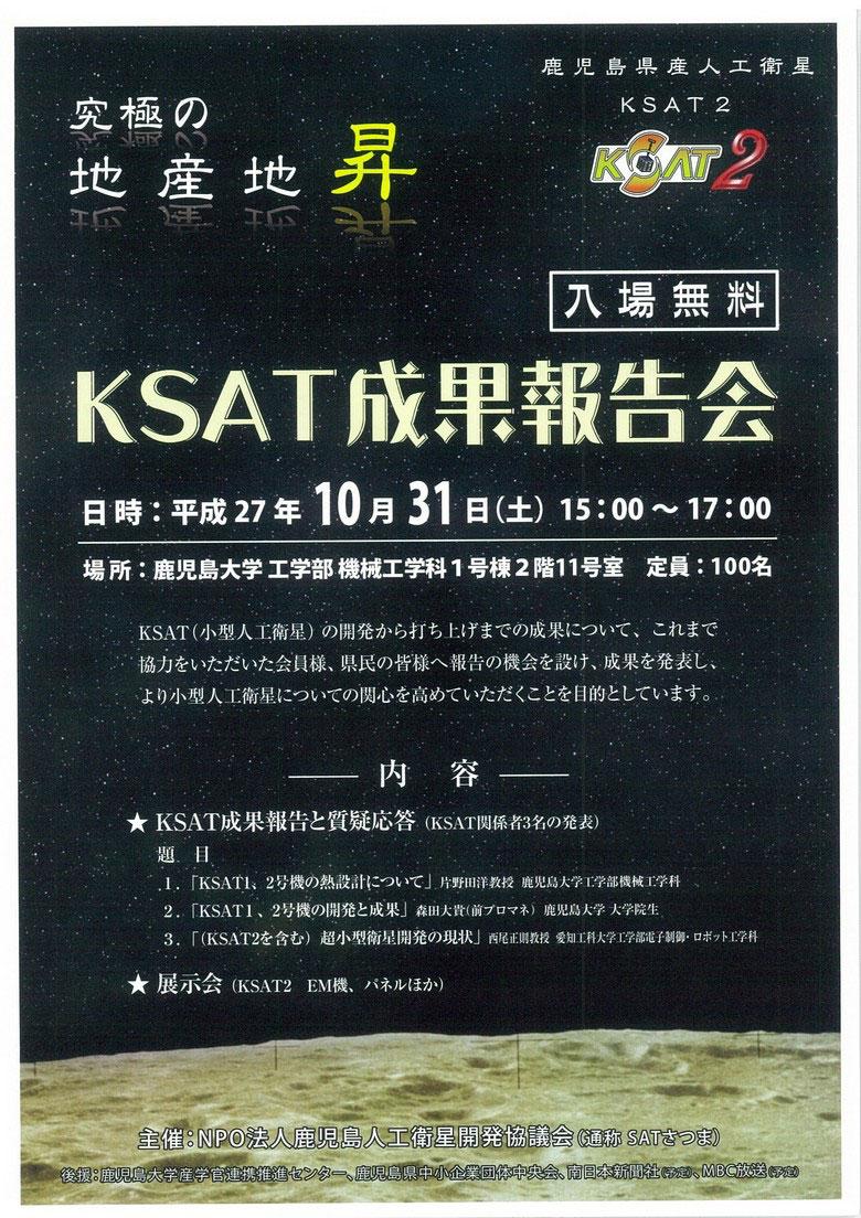 151031KSAT報告会ポスター