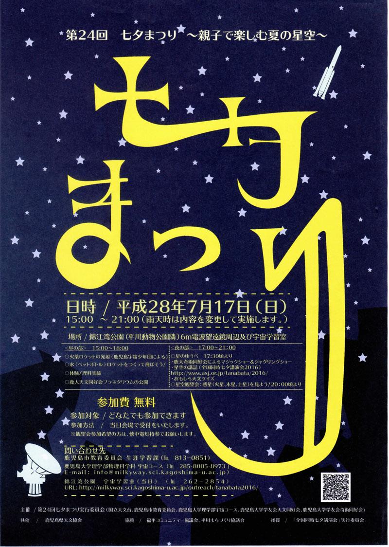2016七夕まつり_チラシ