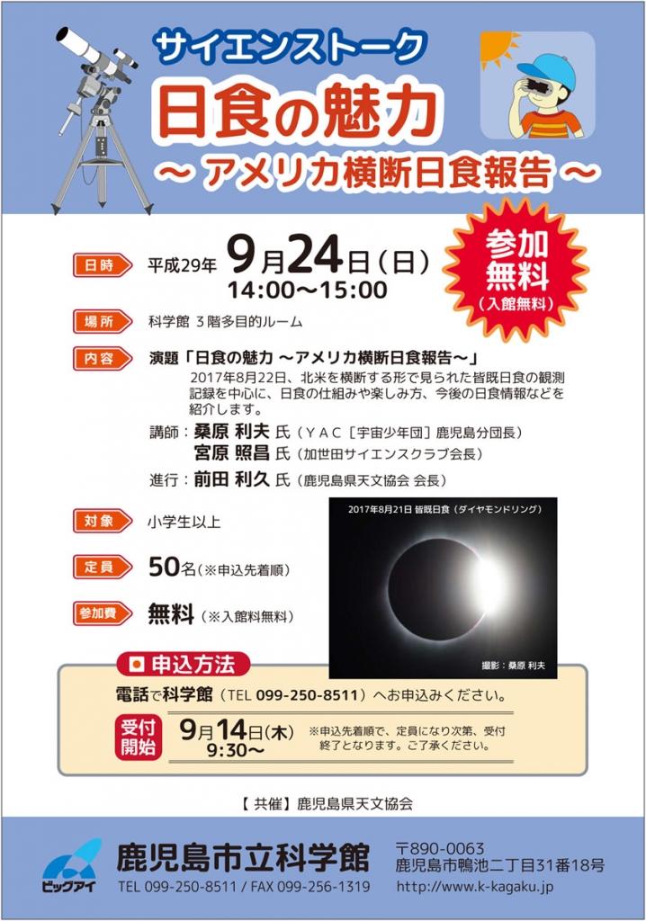 20170924日食報告会ポスター