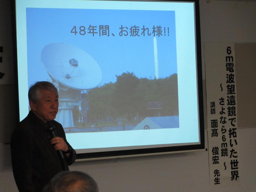 面高先生の講演