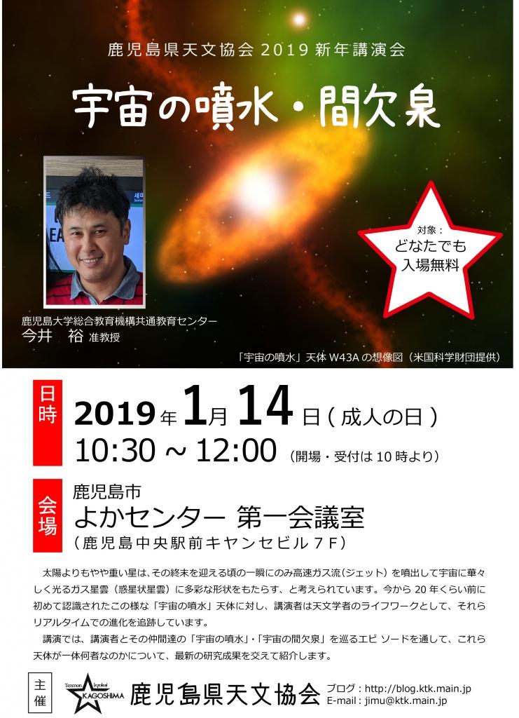 2019天文講演会チラシ