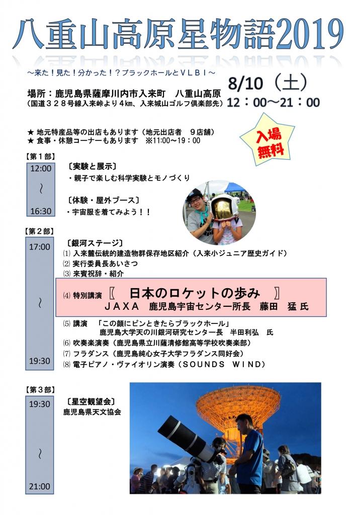 八重山高原星物語2019-1