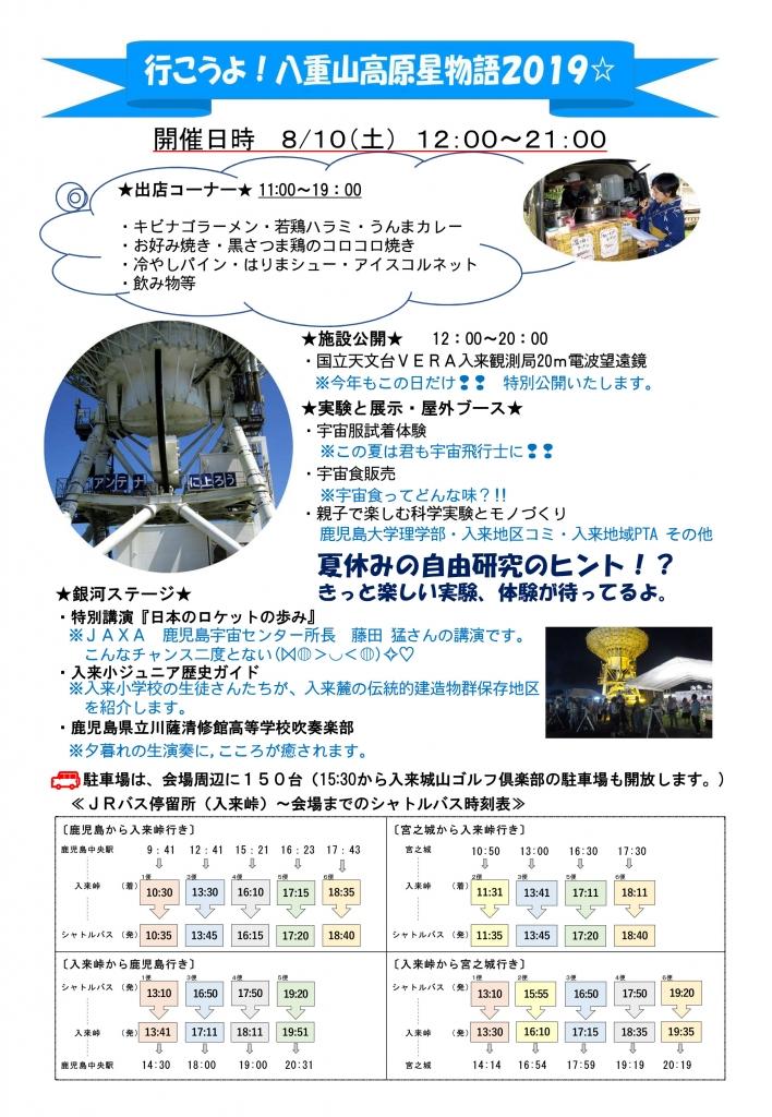 八重山高原星物語2019-2