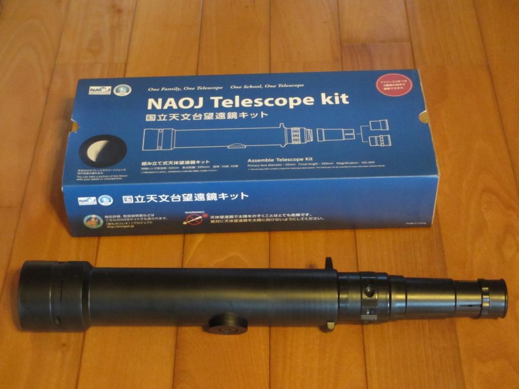 国立天文台望遠鏡7064