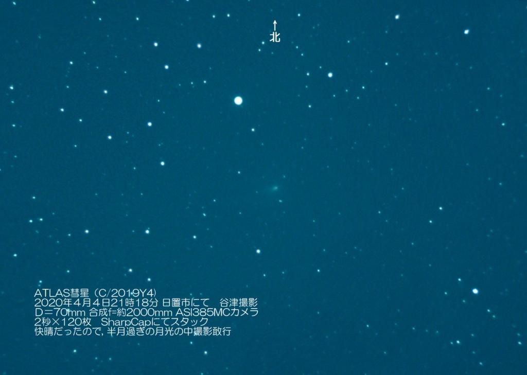 ATLAS彗星202004042118日置市谷津