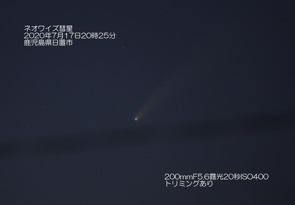 202007172025ネオワイズ(yatsu)