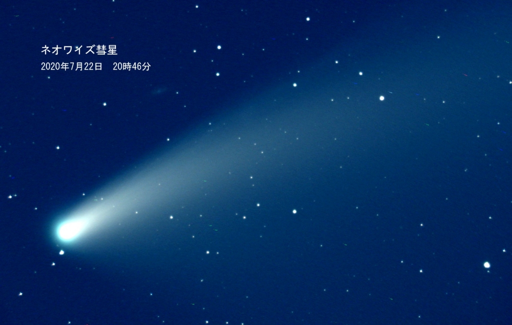 200722ネオワイズ彗星202007222046CMOS(yatsu)