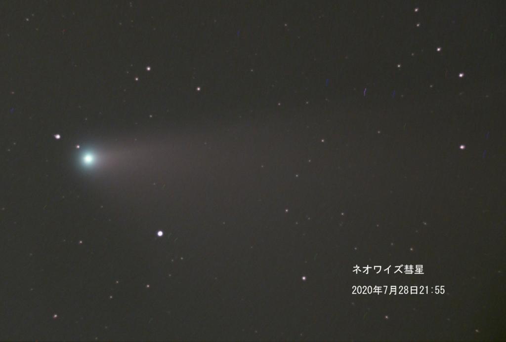 2007282155ネオワイズ彗星CMOS(yatsu)