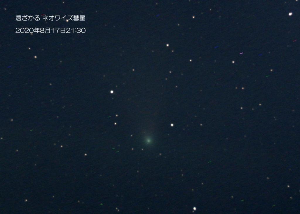 2008172130_3秒×90枚266秒ネオワイズ�彗星(yatsu)