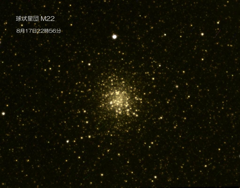 2008172256_3秒×60枚M22球状星団(yatsu)