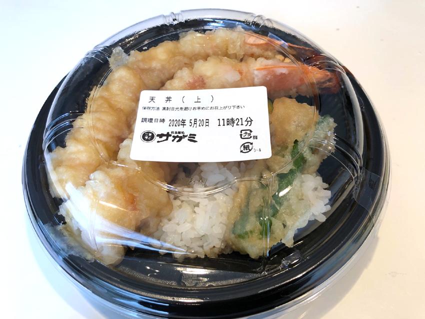 和食麺処サガミ テイクアウト