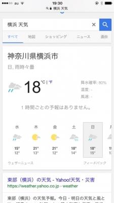天気 1 時間 横浜