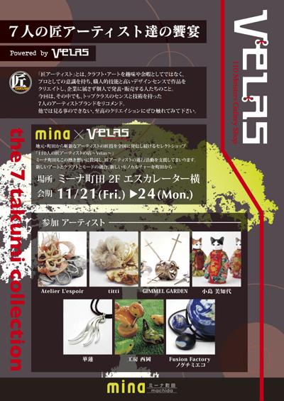 7人の匠アーティストの饗宴 VOL.2