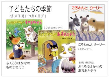 黒井健絵本ハウス 8月9月の展示