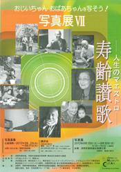 寿齢讃歌 -人生のマエストロ- 写真展�