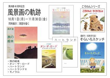 黒井健絵本ハウス  10月11月の展示