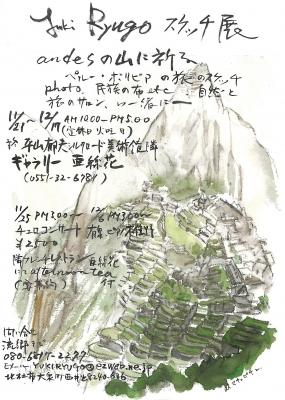 Yuki Ryugo スケッチ展DM
