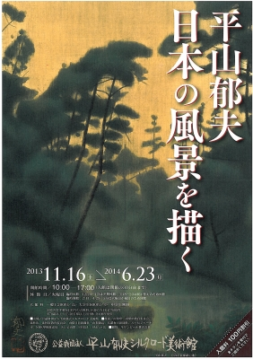 日本の風景展チラシ