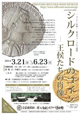 2014コイン展チラシ