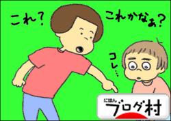 ブログ村 育児絵日記