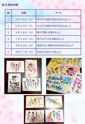 201604竜王筆文字教室チラシ2